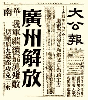 大公报:广州解放