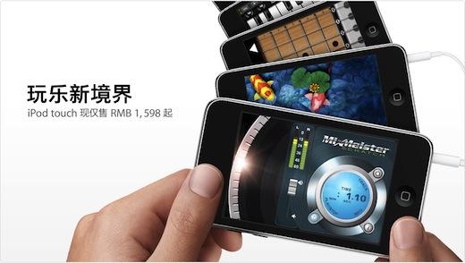 apple中国,新ipod touch