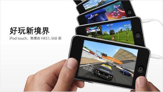 apple香港,新ipod touch