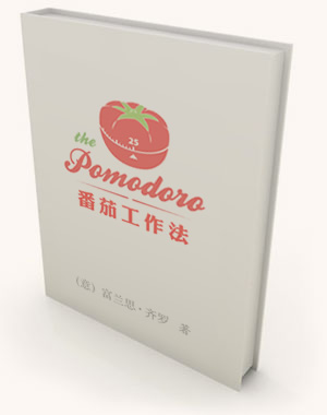 番茄工作法 The Pomodoro Technique 中文版